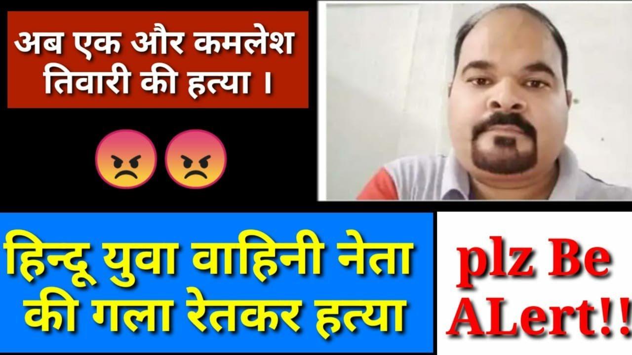 Hindu Yuva Wahini leader Sanjay Singh killed by Imran | please be alert at each time | save yourself