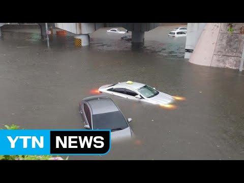 폭우에 잠긴 부산...도로 침수, 주택 붕괴까지 / YTN