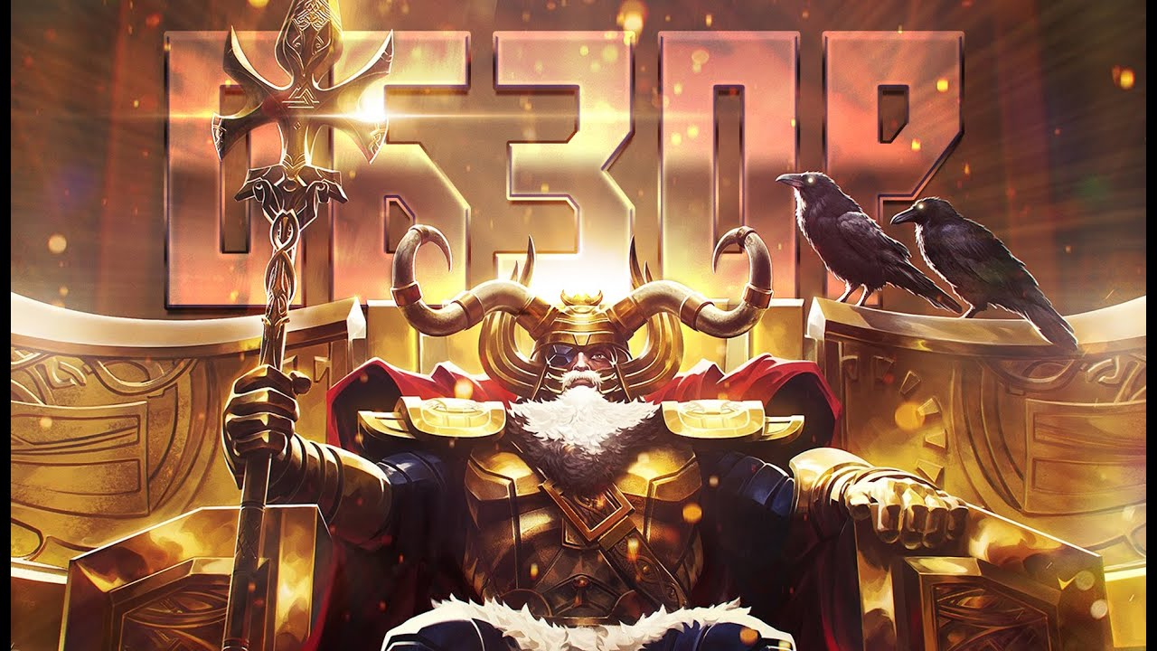 ОДИН ОБЗОР - Топовый царь ASSГАРДА!? Марвел: Битва Чемпионов Odin mcoc mbch review
