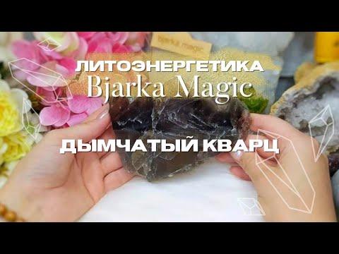 Дымчатый кварц Магические свойства