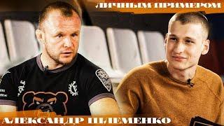 ЛИЧНЫМ ПРИМЕРОМ: Александр Шлеменко - о хейтерах, Сталине и бойкоте современных звезд