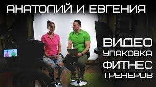 Анатолий и Евгения видеоупаковка. Фитнес тренеры