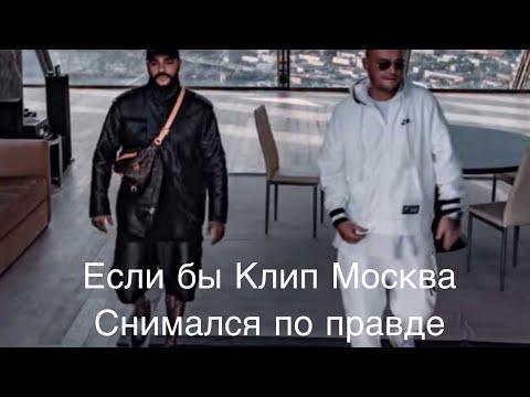 Тимати и Guf « Москва » Если бы снималась по правде