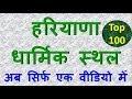 हरियाणा धार्मिक स्थल, तीर्थ , मेले अब सिर्फ एक वीडियो में | Latest Haryana GK 2019 | study zone |