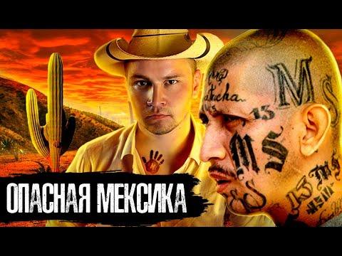 Мексика / Горячие точки Нарковойны Мафии / Как Люди Живут / The Люди