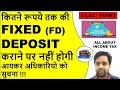 कितने रूपये तक की FIXED DEPOSIT (FD) कराने पर नहीं होगी आयकर अधिकारियो को सुचना !!!