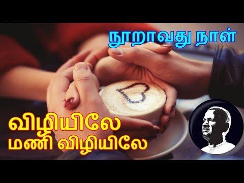 Vizhiyile Mani Vizhiyil - Nooravathu Naal -  விழியிலே மணி விழியிலே - நூறாவது நாள்