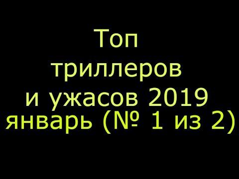 ТОП 5 ФИЛЬМОВ УЖАСОВ И ТРИЛЛЕРОВ 2019 В ЯНВАРЕ (ВЫПУСК 1)