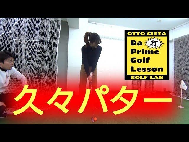 ゴルフ オットチッタ【30台女性・鍼灸師編 Part3】
