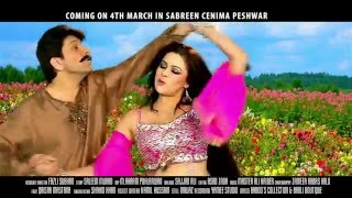 Pashto New HD Film 2016 JASHAN 2nd Teaser Coming Soon