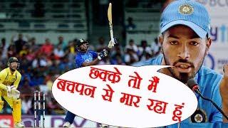 India vs Australia 3rd ODI: Hardik Pandya says I have been hitting sixes since childhood |वनइंडिया