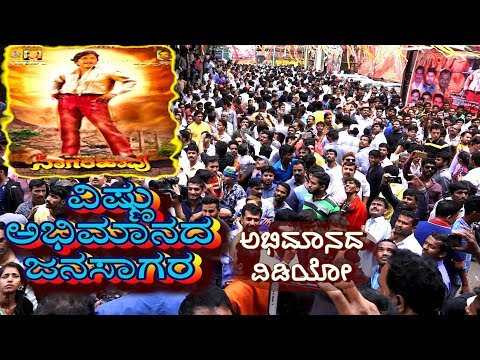 Nagrahaavu Re Release First day FirstShow Vishnuvardan Fans Craze at Bangalore |Re Release Reviews |