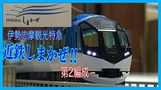 【N】TOMIX  近鉄50000系しまかぜ  走行動画