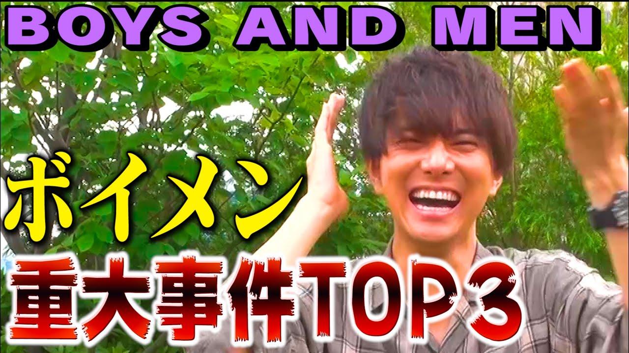 【ボイメン❌重大事件TOP3】BOYS AND MEN