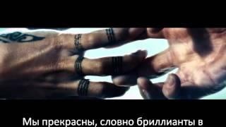 Rihanna - Diamonds (с русскими субтитрами)