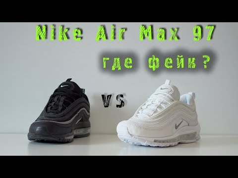 Nike Air Max 97 /оригинал Vs подделка/
