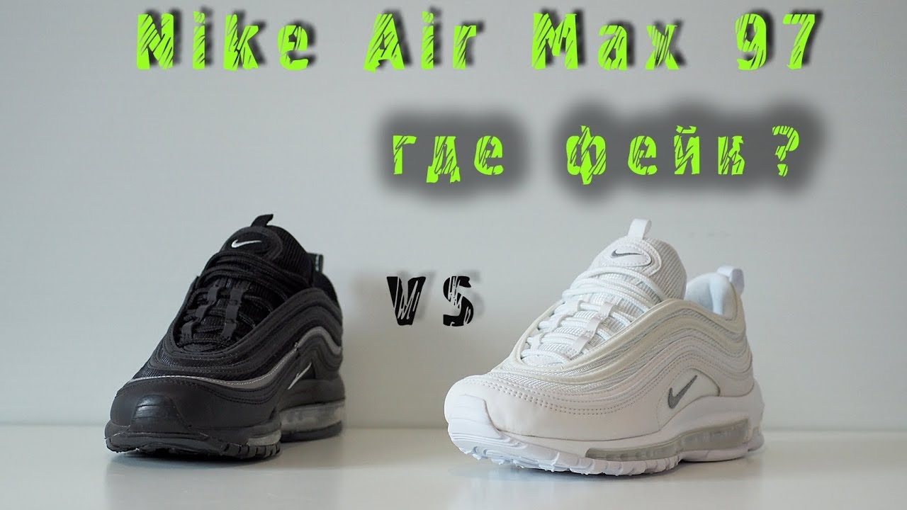 2cb2bbb8156cd0 Nike Air Max 97 /оригинал vs подделка/ - YouTube