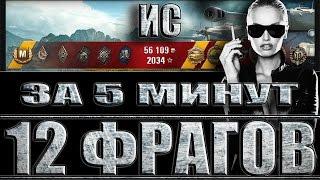 Танк ИС медаль Колобанова и 12 фрагов за 5 минут. Промзона - лучший бой ИС World of Tanks.