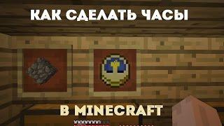 как сделать Часы в Minecraft