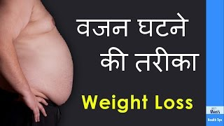 weight loss tips in hindi for men