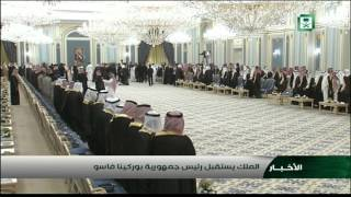 القناة السعودية - خبر استقبال خادم الحرمين الشريفين لرئيس جمهورية بوركينافاسو