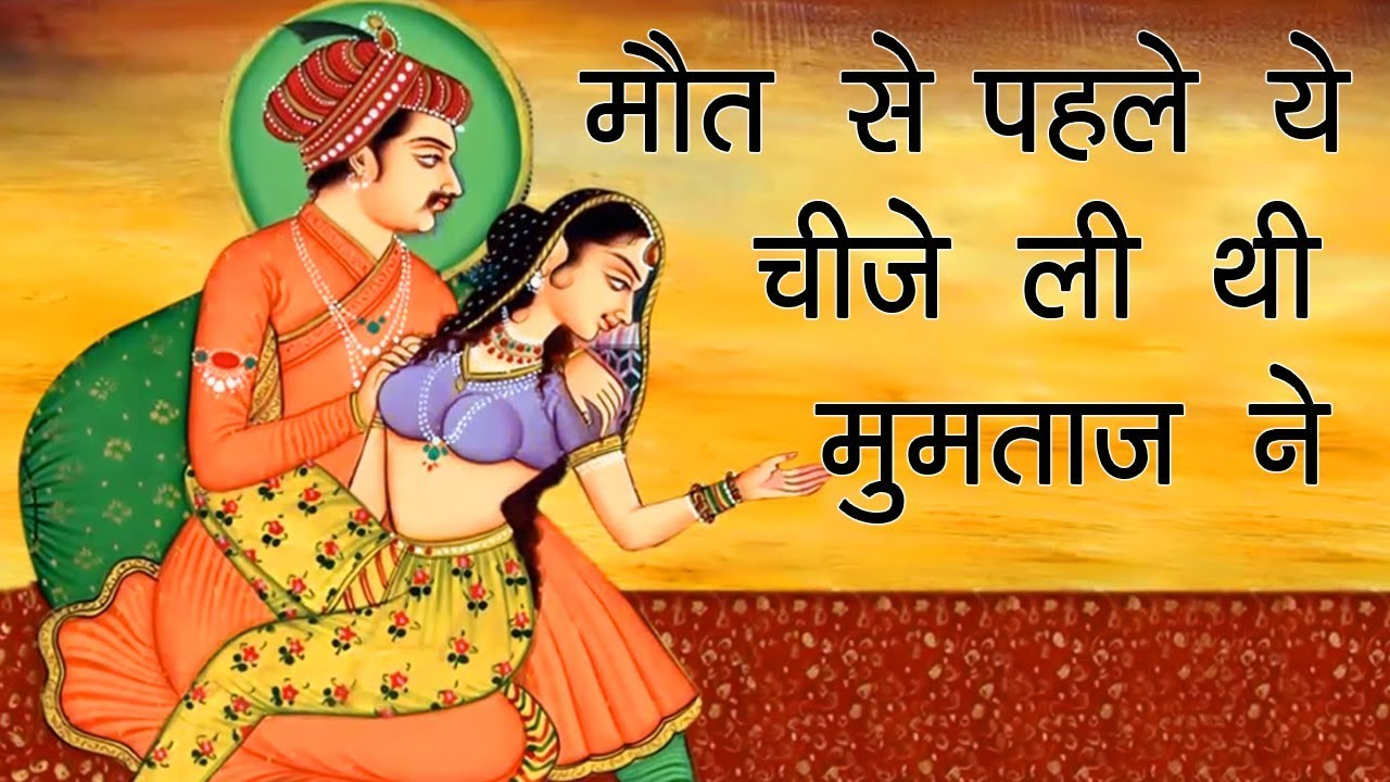 मुमताज ने मौत से पहले शाहजहाँ से लिए थे दो अहम वादे | Mumtaz Mahal Last Two Wishes Before Her Death