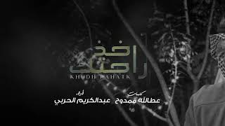 خذ راحتك - عبدالكريم الحربي ( حصرياً ) 2019