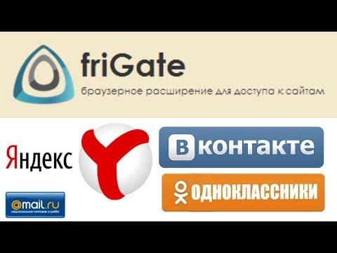 Как разблокировать Яндекс ВКонтакте Одноклассники Mail.ru с помощью friGate