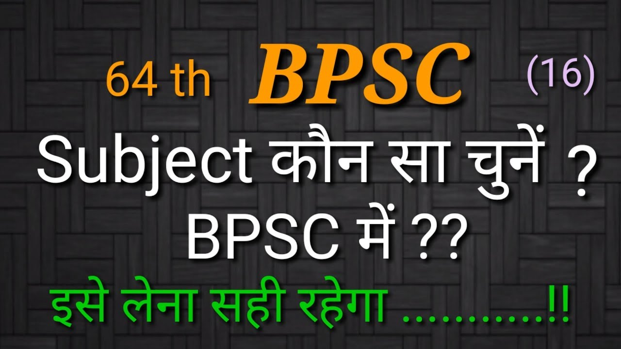 How to fill BPSC 64th Form online 2018 by Knowledge Tips
