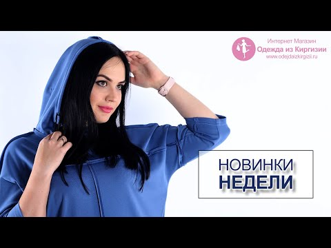 Одежда из Киргизии | Новинки Недели - Видеокаталог