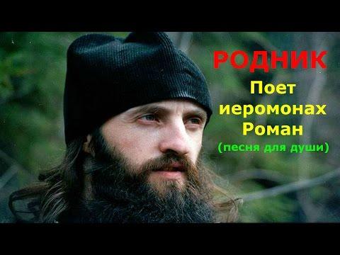 Жанна Бичевская (автор иеромонах Роман) - Туман - скачать и послушать онлайн mp3 в максимальном качестве