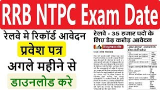 Railway Group D & NTPC Exam Date 2019 | Admit Card 2019 | RRB / RRC Admit Card 2019