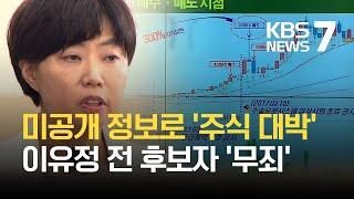 '미공개 정보로 주식 거래' 이유정 전 …