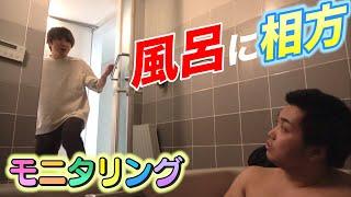 【恐怖いたずら】帰宅したらトミーが風呂に入ってた時のカンタの反応が見たいんよ!