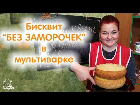 Бисквит шоколадный в мультиварке поваренок