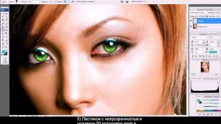 Уроки фотошопа - Изменение цвета глаз  ( CS3 )