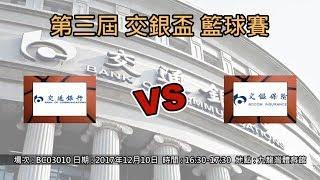 第三屆交銀盃籃球賽 -  冠軍賽 交通銀行香港分行 vs 交銀保險
