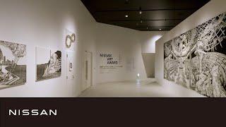 【企業】 #日産アートアワード2020 開幕