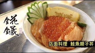 錵鑶瑋恆師 店面料理 鮭魚親子丼