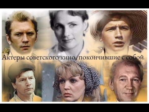 Актеры советского кино, покончившие с собой - Видео онлайн