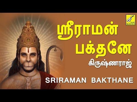 Sri Raman Bhakthane    Sri Jaya Hanuman    Dinesh    Anjaneyar Songs    Vijay Musicals