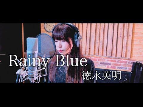 Rainy Blue(レイニーブルー)/ 徳永英明【歌詞付き】Covered