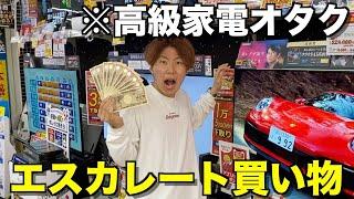 【総資産2000万円】前の人よりお金を使わないといけない買い物で急展開wwwww