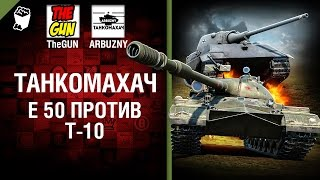 Е 50 против Т-10 - Танкомахач №71 - от ARBUZNY и TheGUN [World of Tanks]