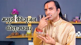 Gingivitis Treatment - मसूड़ों में सूजन और दर्द के घरेलू उपचार -Teeth Problems Remedy by Sachin Goyal