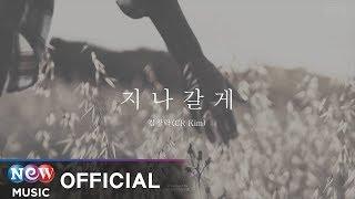 [LYRIC VIDEO] CR Kim(김창락) - Pass by(지나갈게)