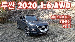 현대 2020 투싼 1.6 H트랙 시승기(Hyundai 2020 Tucson 1.6 HTRAC test drive)