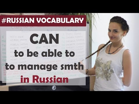 Verbs CAN, to be able to, to manage in Russian: МОЧЬ, УМЕТЬ