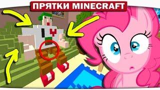 Поняшки и МУСКУЛЫ ДИЛЛЕРОНА - My Little Pony Minecraft
