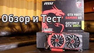 mSI GTX 980Ti Gaming 6G - Обзор, Тест и Разгон